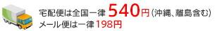 宅配便は全国一律540円(沖縄、離島含む) メール便は一律198円