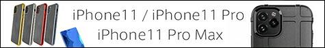 iPhone11-11pro-11promax