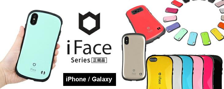 iFace シリーズ iPhone Galaxy ケース