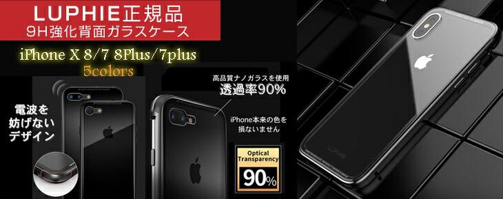 LUPHIE 背面ガラス アルミ バンパー  iPhone X ケース iPhone8/7 ケース iPhone8Plus/7Plus ケース