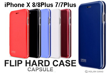 CAPSULE FLIP HARD CASE iPhone X ケース iPhone8/7 ケース iPhone8/7Plus ケース