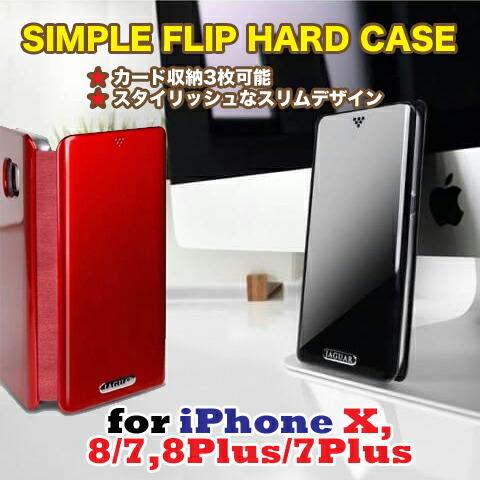 iPhoneX シャープなデザイン! jaguar フリップハードケース カード収納 手帳型ケース