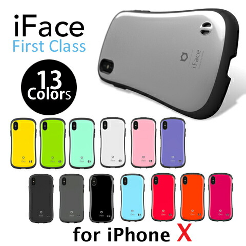 iFace First Class 全13色 iphone X ケース