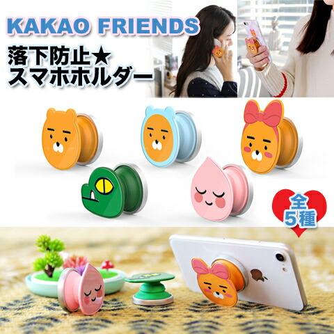KAKAO FRIENDS ポップアップソケット