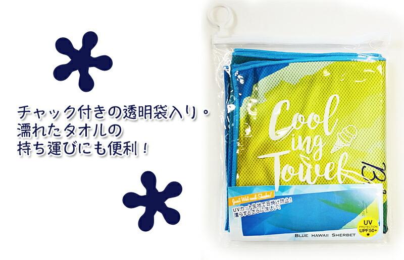 冷たいタオル