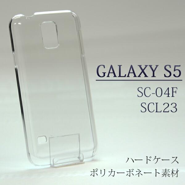 21eec11ff8 galaxys5 GALAXY S5 クリア ハードケース PC SC-04F sc04f SCL23 scl23 docomo ドコモ galaxy専用  galaxys5専用 ケース ハードカバー ギャラクシー s5 どこもgalaxys5 ...