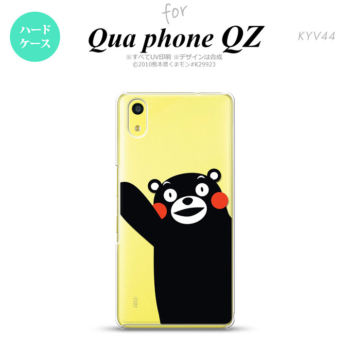 Qua phone QZ スマートフォンカバー