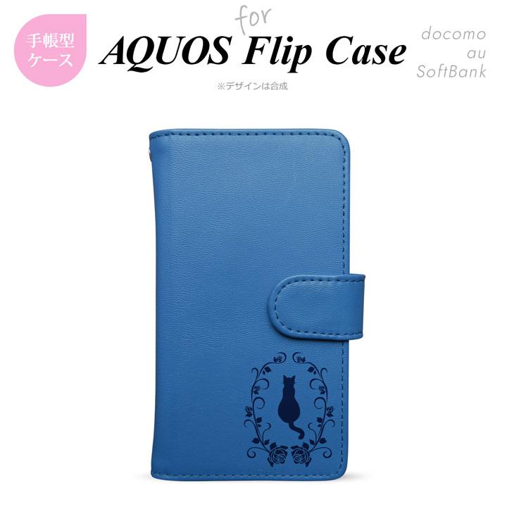アクオス 手帳型スマートフォンカバー