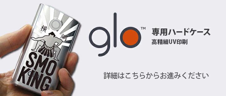glo 専用ケース