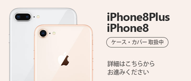 iPhone8/8Plus 専用ケース