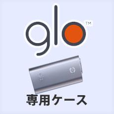 電子タバコ グロー 専用ケース