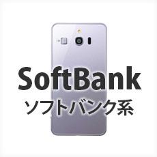 softbank ワンポイント 手帳型スマホケース