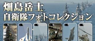 畑島岳士自衛隊フォトコレクションのスマホケース