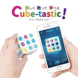 Cube-tastic