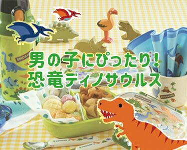 恐竜おとこのこ用ランチグッズ