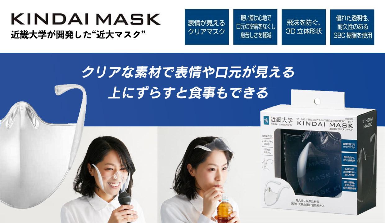 近大マスク