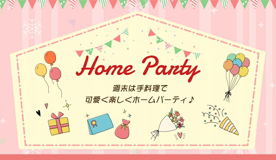 ホームパーティ