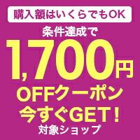 1700円オフクーポン