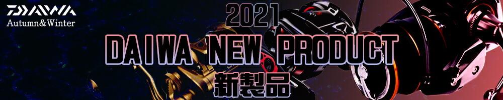 2021ダイワ新製品
