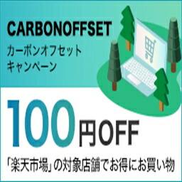 カーボンオフセット100円OFF