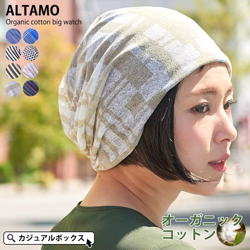 帽子 メンズ 医療用帽子 レディース オーガニックコットン ニット帽 カジュアルボックス