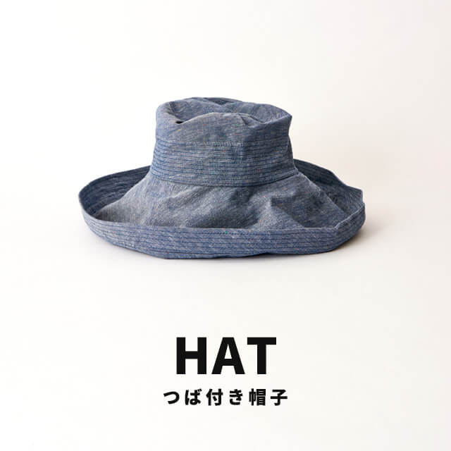 HAT つば付き帽子