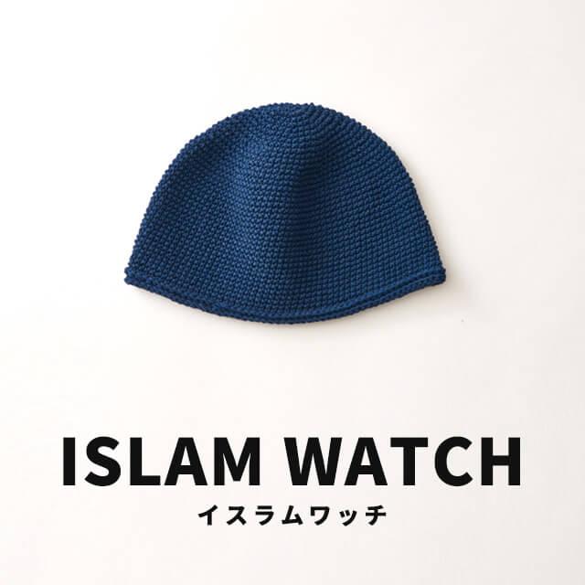 ISLAM WATCH イスラムワッチ