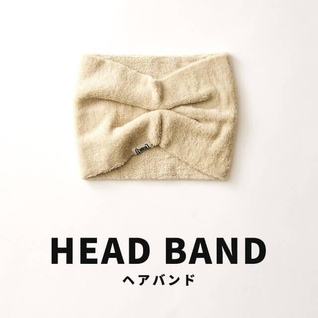 HEAD BAND ヘアバンド