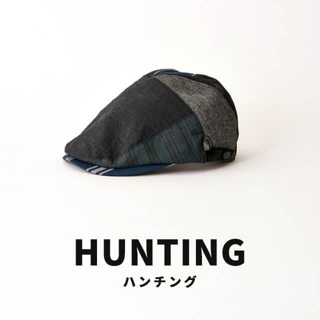 HUNTING ハンチング