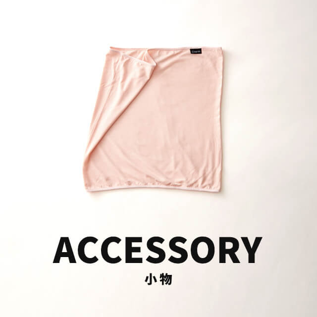 ACCESSORY 小物