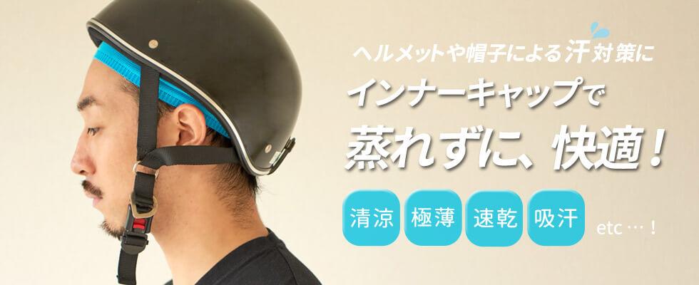 ヘルメットや帽子による汗対策に インナーキャップで蒸れずに、快適!