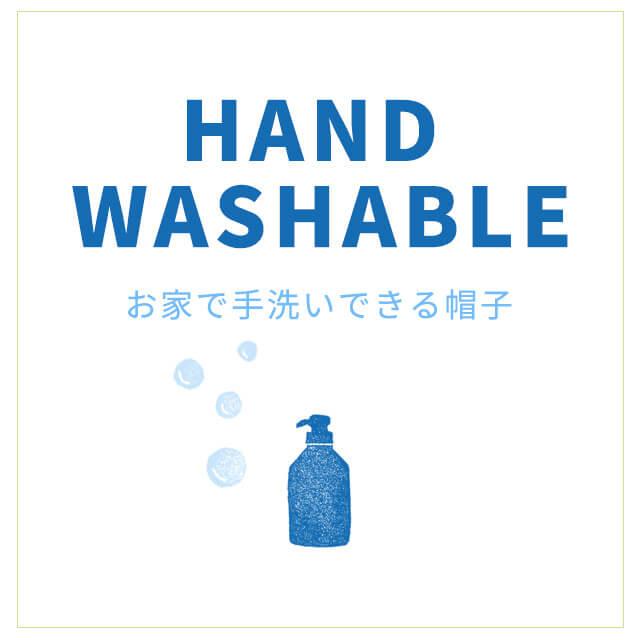 手洗い帽子