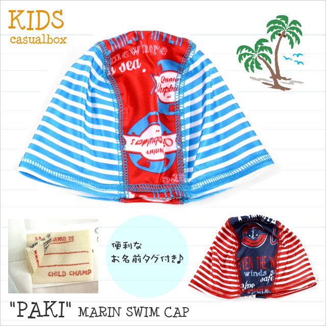 36179172d51 More most popular CHILD CHAMP Swim Cap than last year's in stock! Can play  in the sea or pool from this season. Likely to be required for the  protection of ...