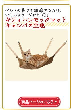 キティハンモックマット
