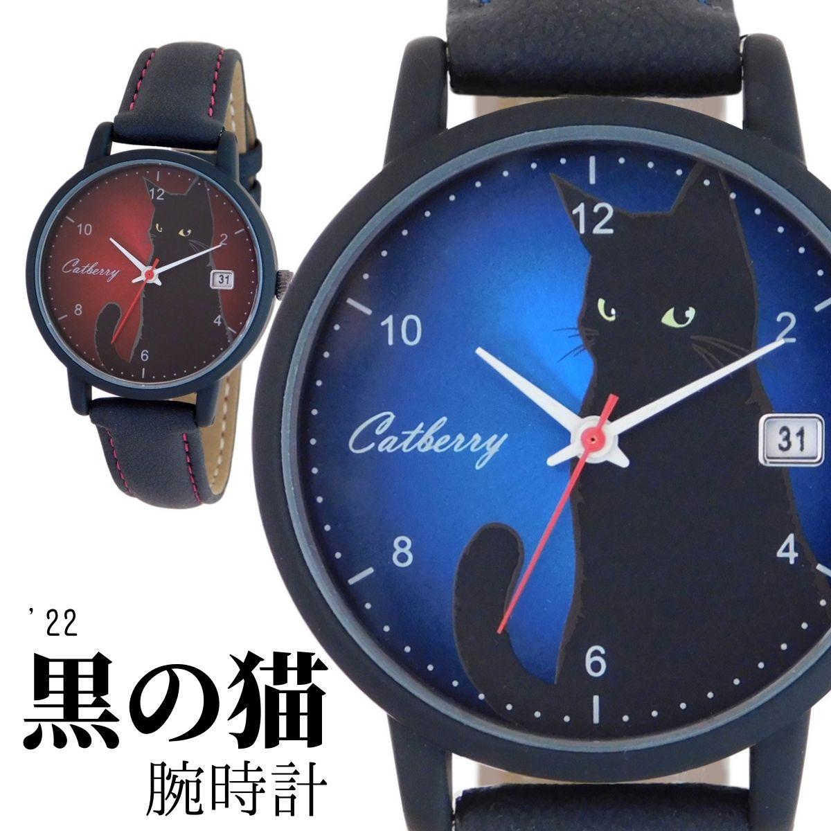 猫 腕時計 キャットベリー