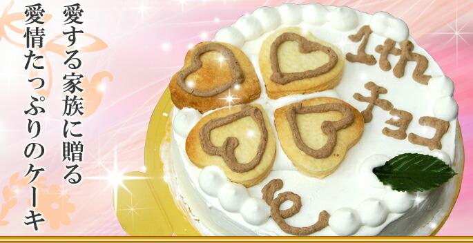 愛する家族に贈る 愛情たっぷりのケーキ