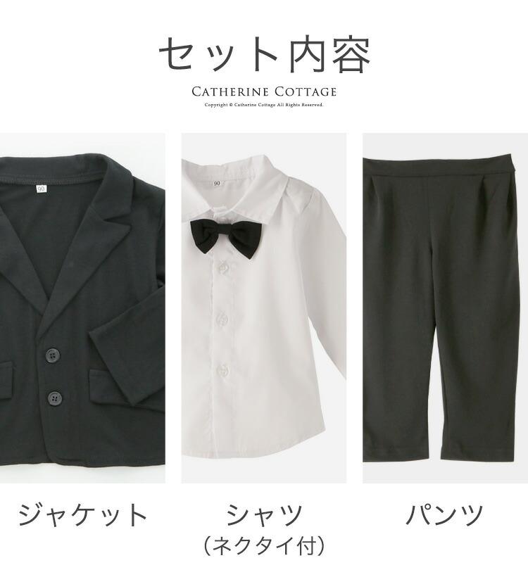 ベビーフォーマル 244 男の子 80/90/70/おしゃれ