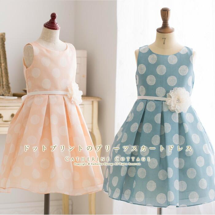 子どもドレス