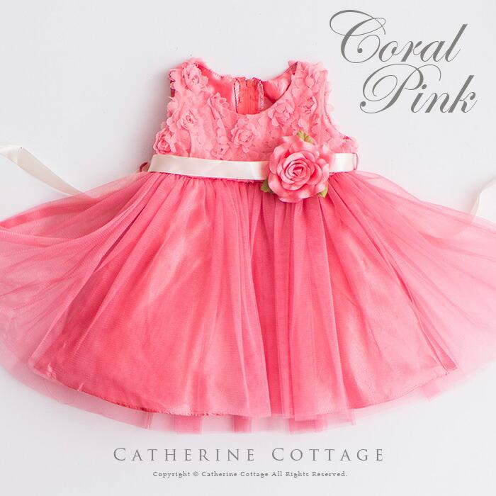 赤ちゃんドレス コーラルピンク