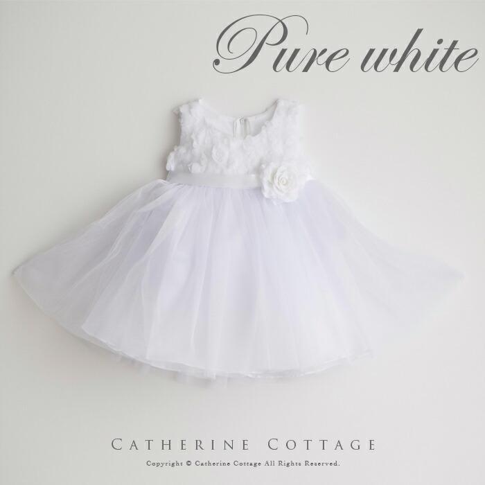 ベビードレス ホワイト