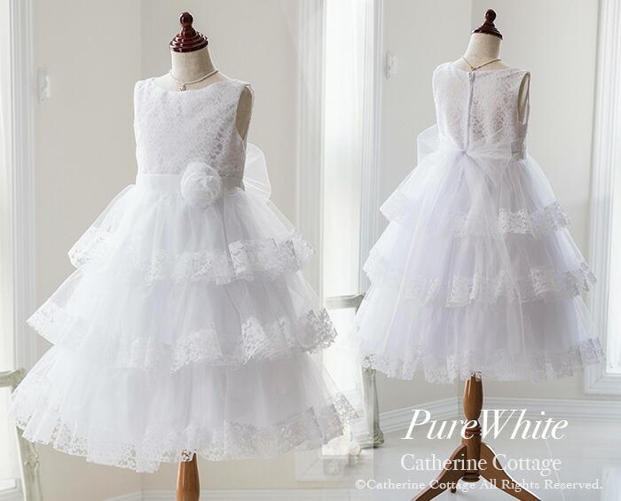 お花レースと三段チュールフリルのふんわりプリンセスドレス ホワイト キッズフォーマルと子供服の通販キャサリンコテージ