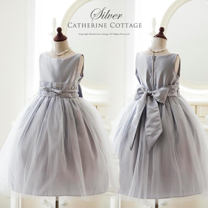 銀 モノトーン キッズドレス 発表会子供ドレス