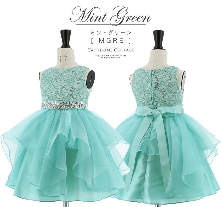 子供ドレス キッズドレス ピアノ発表会 フォーマル ミントグリーン エメラルドグリーン 緑