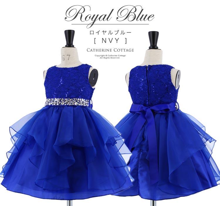 子供ドレス キッズドレス ピアノ発表会 フォーマル ロイヤルブルー 青 ネイビー
