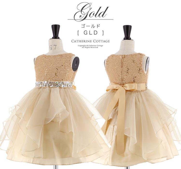 子供ドレス キッズドレス ピアノ発表会 フォーマル ゴールド ベージュ シャンパンゴールド 金