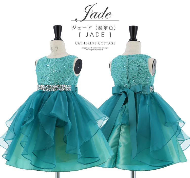 子供ドレス キッズドレス ピアノ発表会 フォーマル ジェード 翡翠色 青緑 ブルーグリーン みどり