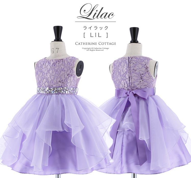 子供ドレス キッズドレス ピアノ発表会 フォーマル ライラック バープル 紫色 むらさき