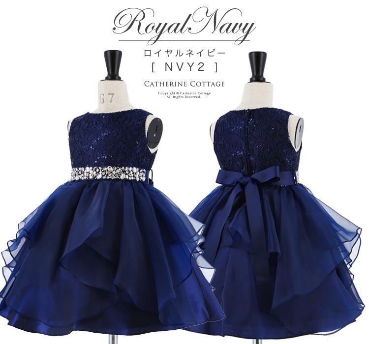 子供ドレス キッズドレス ピアノ発表会 フォーマル ロイヤルネイビー 青 紺色