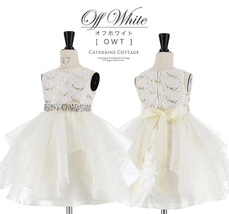 子供ドレス キッズドレス ピアノ発表会 フォーマル オフホワイト 白 きなり