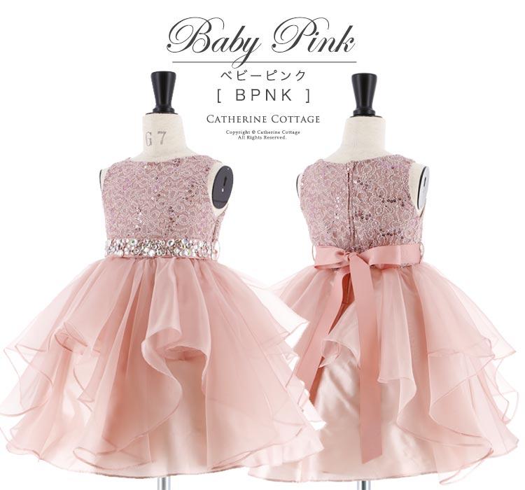 子供ドレス キッズドレス ピアノ発表会 フォーマル ピンク ベビーピンク ダスティピンク